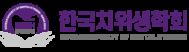 한국치위생학회 워크숍